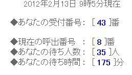 wait 2012.2.13.jpg